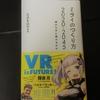 VR産業はマジでミライを変える(「ミライのつくり方 2020-2045」感想)