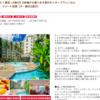 沖縄県民なら「ちゅらとく」を今すぐ使え!朝食・ディナー付きリゾートホテルに格安で泊まれるぞ