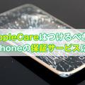 AppleCareは入るべき?iPhoneが故障した時の保証サービスまとめ