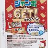 サンリブグループ・森永製菓共同企画|ジャンボでGET!キャンペーン