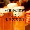 ついに透明になったノンアルビールで仕事中も乾杯できちゃう…?