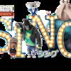 映画「SING(シング)吹替版」の感想・評価・レビューを公開初日に観てきたかおるがするよ!(ネタバレなし)