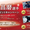 2021.10.7 ミズノ公式 宇野昌磨選手のカードプレゼントキャンペーンスタート!!