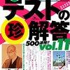 【2016年読破本229】爆笑テストの珍解答500連発 !! vol.11