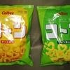 「カルビー コ~ン コーンあじ チーズあじ」両方食べてみた!