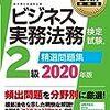 法務教科書 ビジネス実務法務検定試験(R)2級 精選問題集 2020年版
