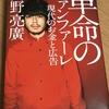 西野亮廣さんが絵本を戦略的に売るためにしたこととは