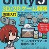 【ゲーム制作】Unity 3D/2Dゲーム開発実践入門を読み終えました