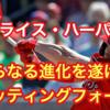 【プロ野球選手解説】神童ブライスハーパーのバッティングフォーム改造