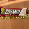 【激ウマプロテインバー】BSNシンサ6プロテインクリスプが美味しすぎる!【iherbオススメ】