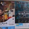東京メトロ&SCRAP presents 地下謎への招待状 2018やるんですって!