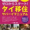 【タイ移住情報】バンコク在住ブロガー・おこめさんが電子書籍を出版します!