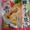マルトモ 豚の生姜焼きの素🎵