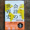【読了記録】会計の世界史/田中靖浩