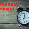 時間管理術を考える!無印良品のキッチンタイマーとスクリーンタイム設定を使うこと!有効に時間を使い、ムダをなくそう!