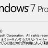 PC再構築2009