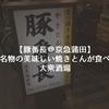 【豚番長@京急蒲田】東京名物美味しい焼きとんが食べれる大衆酒場