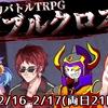【Vtuberセッション】NNNクロス第1話のキャラクター解析@TRPGダブルクロス