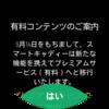 スマートウォッチ Gear S3 ゴルフアプリSMART CADDIE 無料利用終了