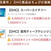 DHC案件追加☆ちょびリッチ