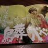 二宮士郎「鳥葬のバベル」の第1巻が1月23日発売!(モーニング2017 No.7)