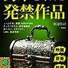 『新潮45』は廃刊しろ!と内田樹が正義の特高警察