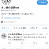 【追記あり】ツイッターbotを続けるか、やめるか、悩んでいる