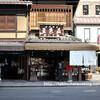 【京都】食べきるまで手が止まらなくなるおかきが絶品!京都三条大橋たもと、老舗「本家 船はしや」