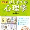 2015年度新着図書33(12月)・ゆうきゆう「『なるほど!』とわかる マンガはじめての心理学」「『なるほど!』とわかる マンガはじめての自分の心理学」(西東社)