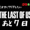 7日後にクリアする(希望)The Last of Us
