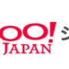 【Yahoo!ショッピング】還元率の高い「モッピー」ポイントサイト経由でポイントが貯まる!