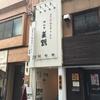 【今週のラーメン2137】 濃厚京鶏白湯 めんや美鶴 (京都・四条烏丸) 濃厚鶏白湯そば・白