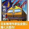 『マレー鉄道の謎』を読みました