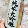 【晩酌BBA】本日の日本酒:浜福鶴 純米大吟醸(小山本家酒造)