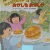 絵本 ゆきのゆみこさん、上野与志さんの「わんぱくだんのおかしなおかしや」を紹介。食べても食べてもおなかはぐーぐー