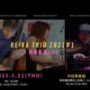 【2021.1.21(thu)】久々にワンマンライブやります@中目黒・楽屋