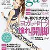 今流行っているからね、ヨガ専門誌。ヨガジャーナル日本版 2017年 07月号