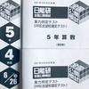 【日能研5年生】公開模試第6回(6月26日)の出題内容