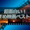 超面白いおすすめ映画ランキングベスト100!名作から新作まで!