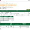 本日の株式トレード報告R2,11,18