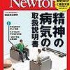 Newton 10月号
