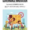 「GOVERNANCE INNOVATION: Society5.0の時代における法とアーキテクチャのリ・デザン」報告書(案)の意見公募(パブリックコメント)を開始