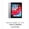 AppleにてiPad整備済製品が販売中。