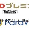 【徹底比較】『FODプレミアム』と『Paravi』はどちらがお得か【表付き】