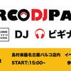 【5/12】DJ体感イベントPARCO DJ PARK第2弾企画!DJビギナー講座を開催します!