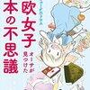 四コマ漫画と小説、四コマで日本不思議発見