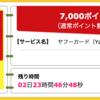 【ハピタス】Yahoo! JAPANカードが期間限定7,000pt(7,000円)にアップ!さらに最大11,000円相当のTポイントプレゼントも!!
