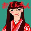 へえとはい(20171114_01)