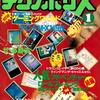 【1986年】【1月】テクノポリス 1986.01