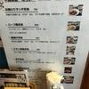 普段使い中華ランチ
